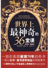 世界上 神奇的36堂课(试读本)