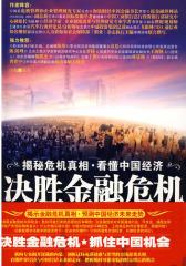决胜金融危机-揭秘危机真相.看懂中国经济(试读本)