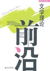 文学理论前沿(第8辑)(仅适用PC阅读)