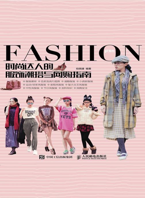 时尚达人的服饰潮搭与网购指南