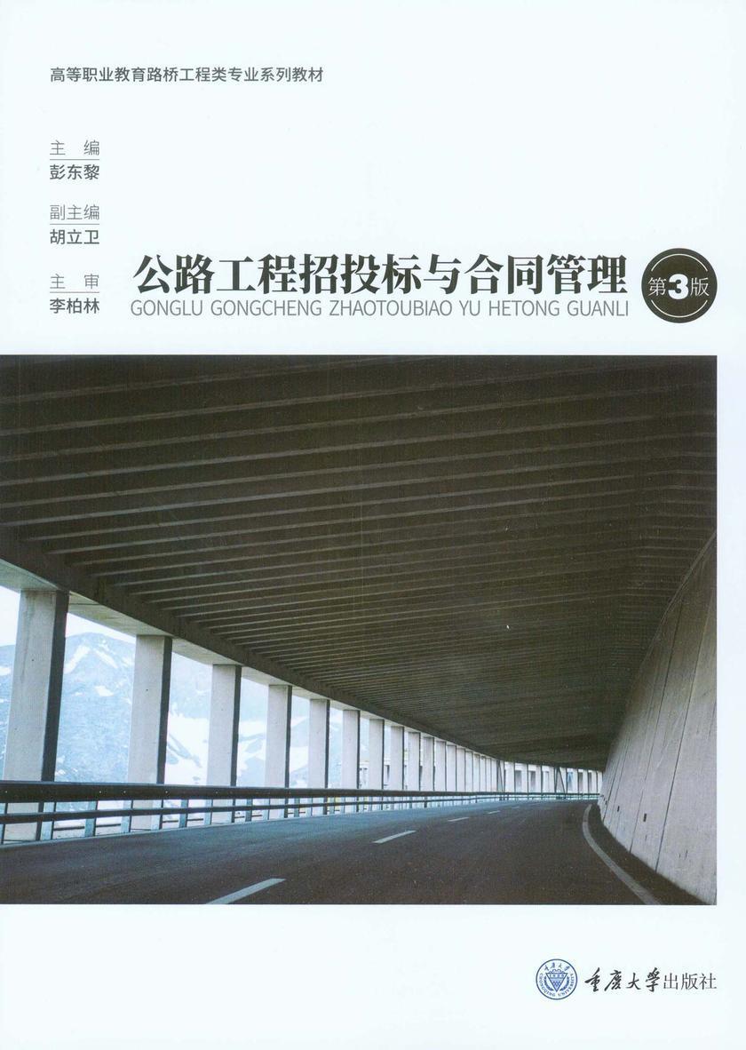 公路工程招投标与合同管理(第3版)