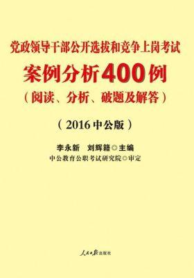 中公版·2016党政领导干部公开选拔和竞争上岗考试:案例分析400例(阅读、分析、破题及解答)