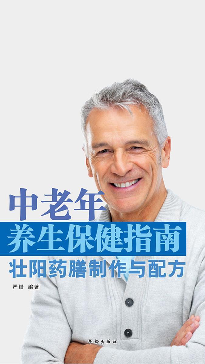 中老年养生保健指南·壮阳药膳制作与配方