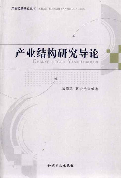 产业结构研究导论(产业经济研究丛书)