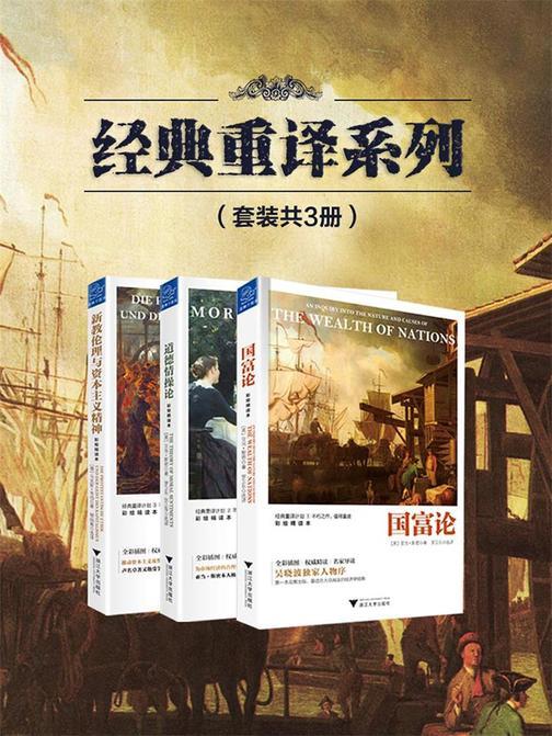 经典重译系列(套装共3册,吴晓波频道推荐)