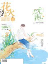 花火A-2018-9期(电子杂志)