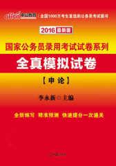 中公教育·(2016)国家公务员录用考试试卷系列·全真模拟试卷:申论