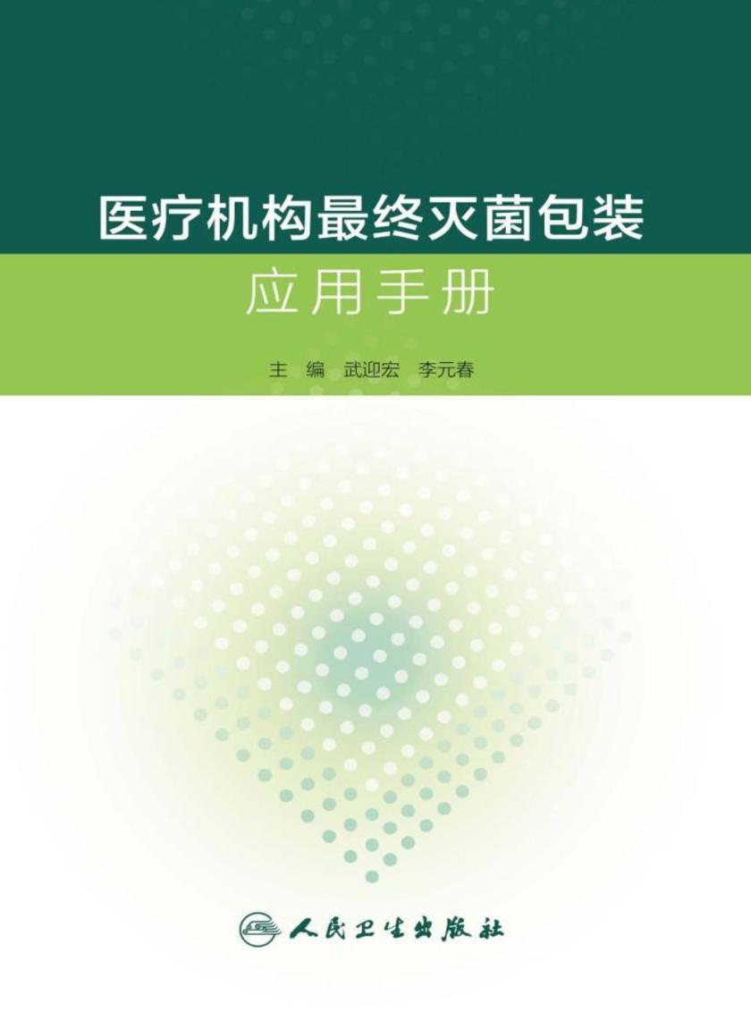 医疗机构最终灭菌包装应用手册