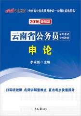 中公2016云南省公务员录用考试专用教材:申论