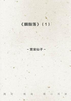 《胭脂落》(1)