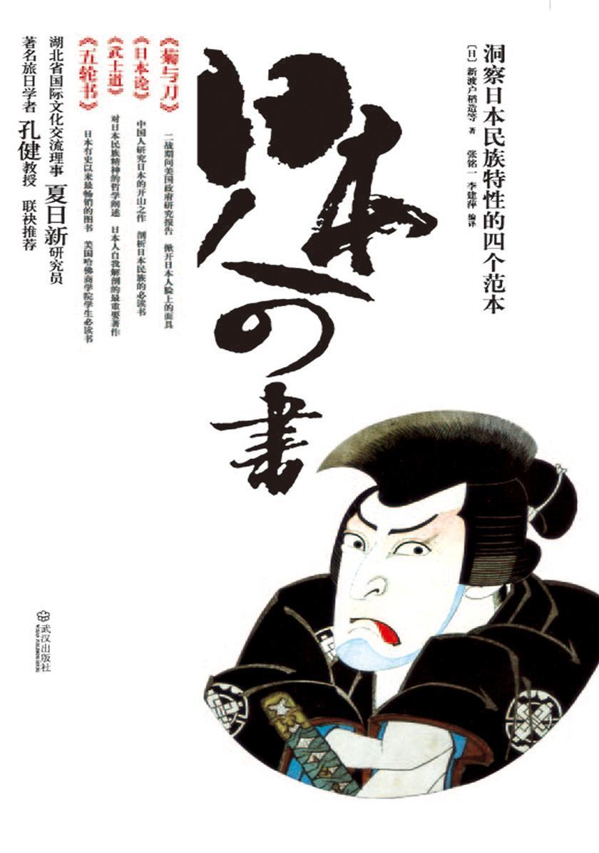 日本人四书(豆瓣8.7分)(洞悉日本民族特性的四个范本,著名旅日学者孔健推荐)