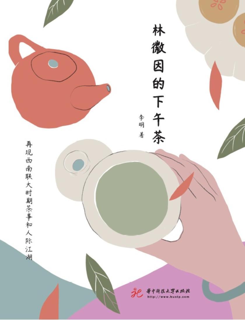 林徽因的下午茶