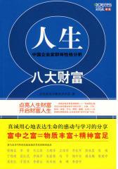人生八大财富——中国企业家群体性格分析(试读本)
