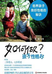 如何做孩子性格好:培养孩子良好性格的秘诀