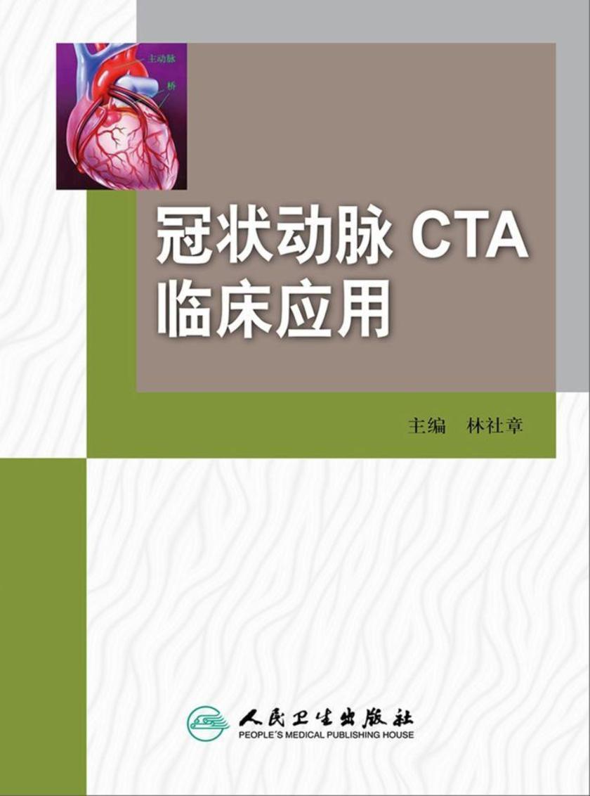 冠状动脉CTA临床应用