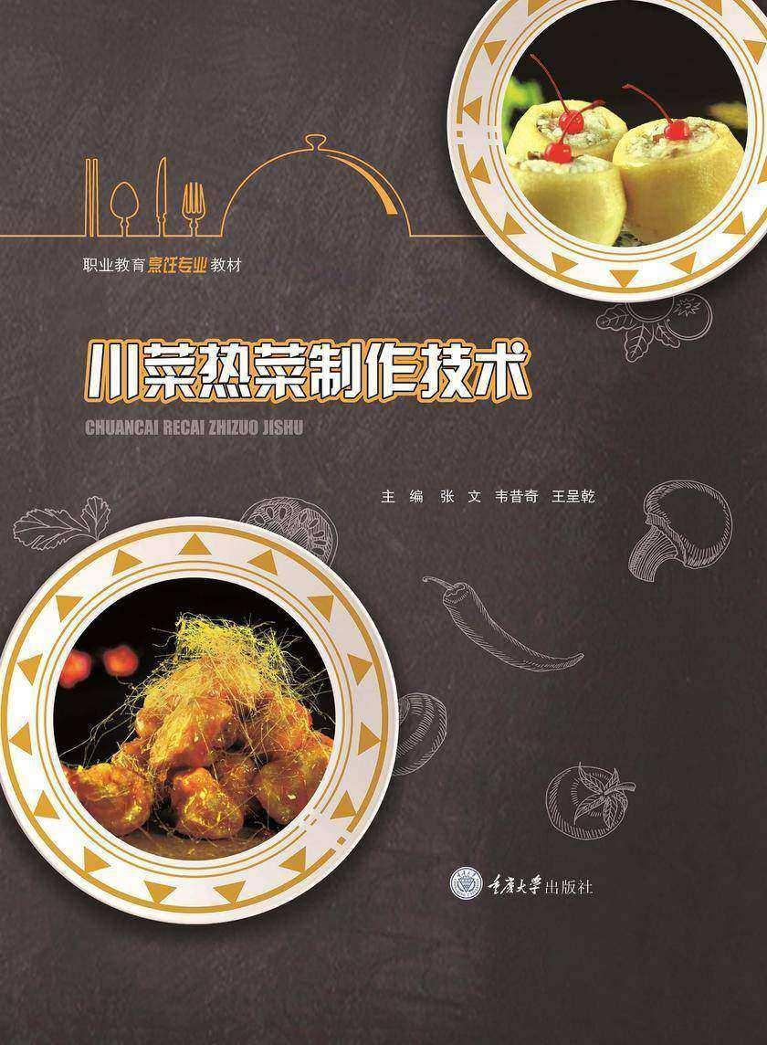 川菜热菜制作技术