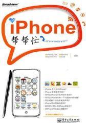 iPhone帮帮忙(全彩)(试读本)