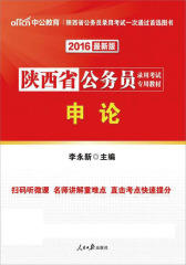 中公2016陕西省公务员录用考试专用教材:申论