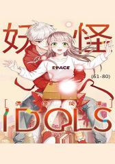 妖怪IDOLS(61-80)