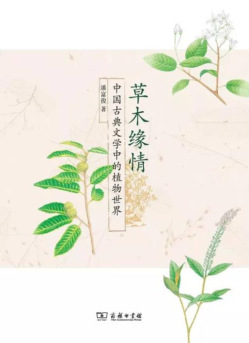 草木缘情:中国古典文学中的植物世界(第二版)(《中华读书报》2015年度十大好书)