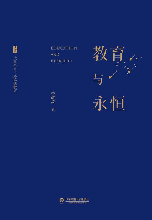 教育与永恒