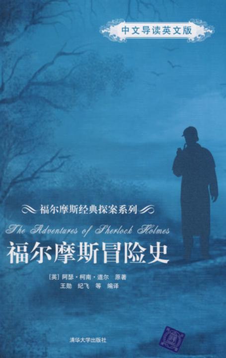 福尔摩斯冒险史(中文导读英文版)