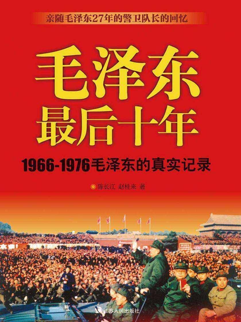 毛泽东最后十年(1966-1976:跟随毛泽东27年的警卫队长回忆录)