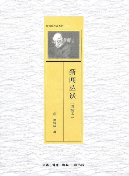 新闻丛谈(增编本)