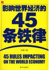 影响世界经济的45条铁律(试读本)