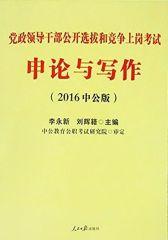 中公版·2016党政领导干部公开选拔和竞争上岗考试:申论与写作