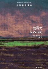 牛津通识读本:领导力(中文版)