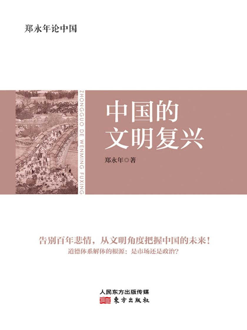 郑永年论中国:中国的文明复兴
