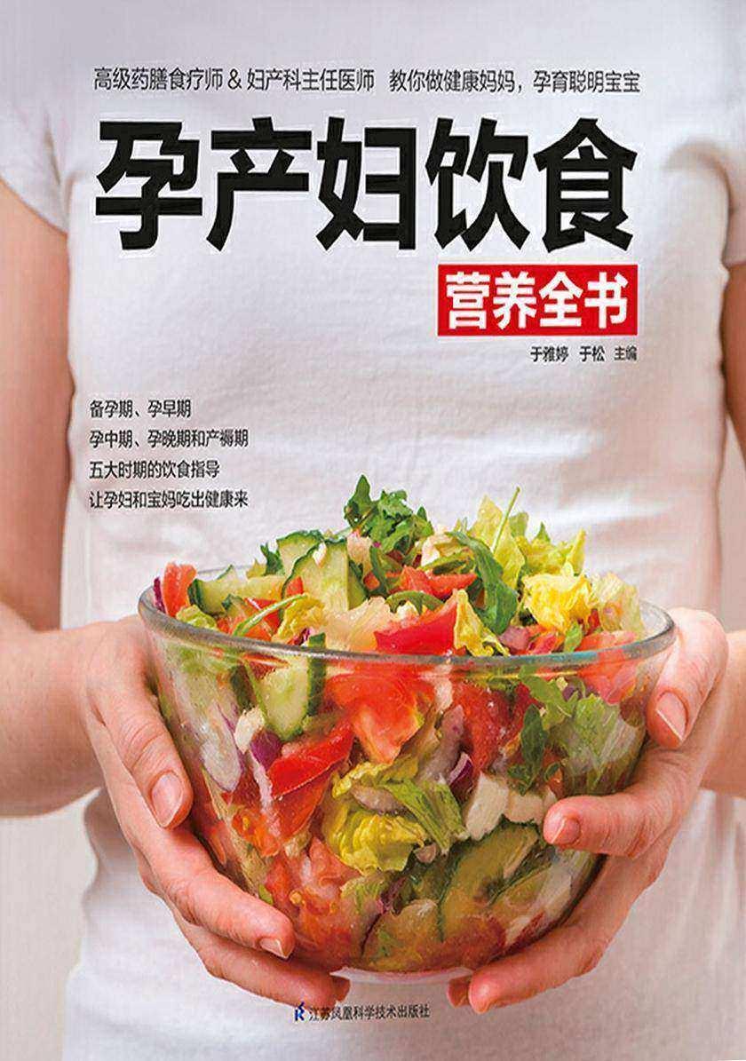 孕产妇饮食营养全书(高级药膳食疗师和妇产科主任医师 教你做健康妈妈,孕育聪明宝宝。)