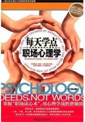 每天学点职场心理学(试读本)