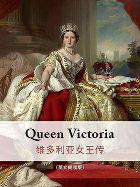 Queen Victoria:维多利亚女王传(英文版)(赠送英文朗读音频免费下载)