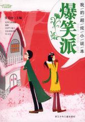 阳光姐姐小说总动员:我的超炫小说本 爆笑派