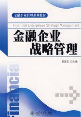 金融企业战略管理(仅适用PC阅读)