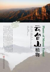 云台山植物(仅适用PC阅读)