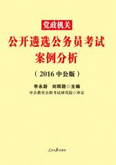 中公版·2016党政机关公开遴选公务员考试:案例分析