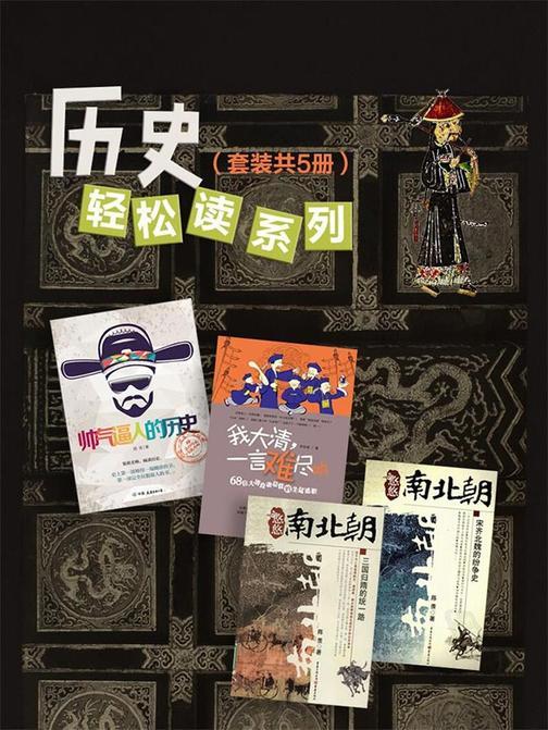 历史轻松读系列(套装共5册)