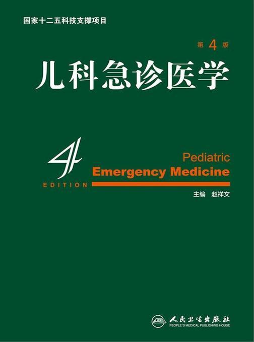 儿科急诊医学(第4版)