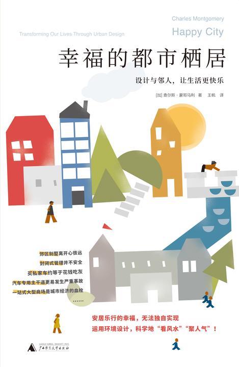 幸福的都市栖居:设计与邻人,让生活更快乐