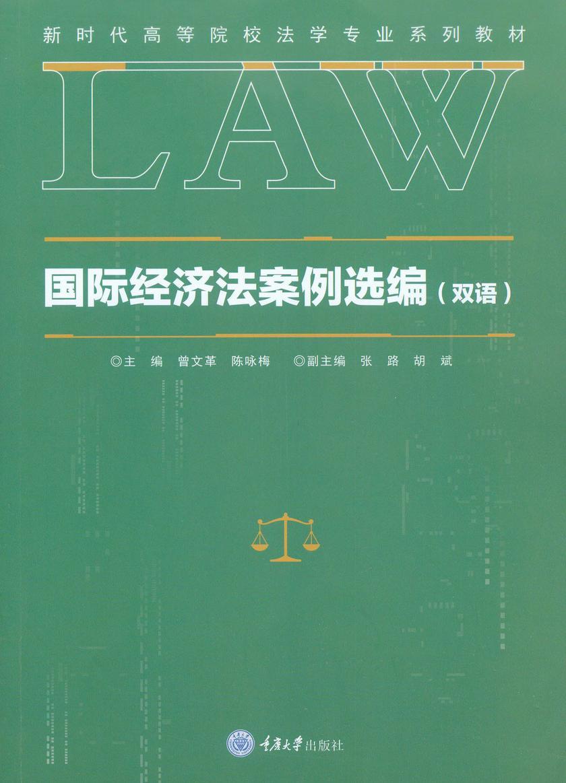 国际经济法案例选编(双语)