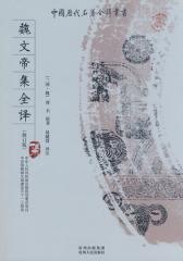 魏文帝集全译(仅适用PC阅读)