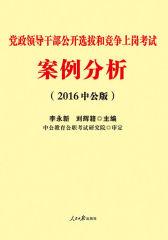 中公版·2016党政领导干部公开选拔和竞争上岗考试:案例分析
