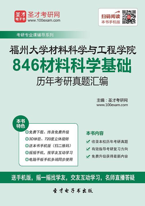 福州大学材料科学与工程学院846材料科学基础历年考研真题汇编