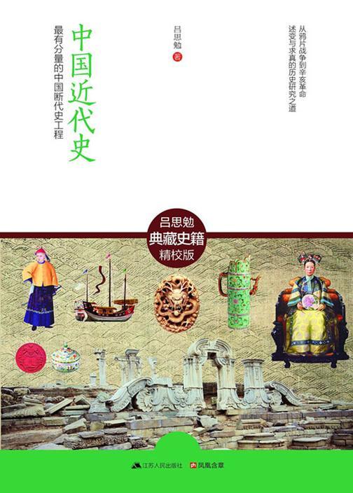 中国近代史:最有分量的中国断代史工程