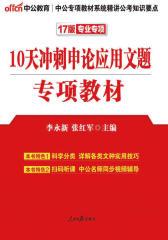 中公版·2017公务员录用考试专项教材:10天冲刺申论应用文题(二维码版)