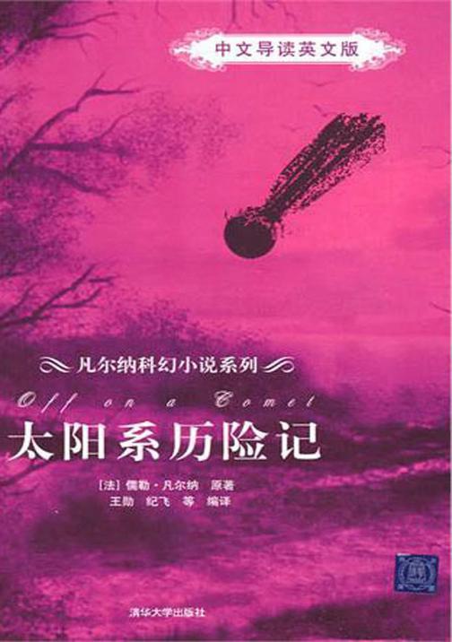 太阳系历险记(中文导读英文版)