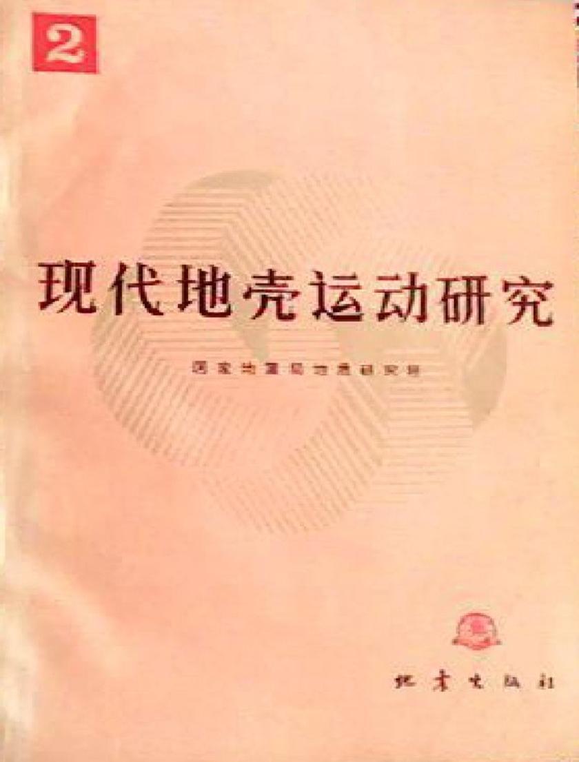 现代地壳运动研究(2)(仅适用PC阅读)
